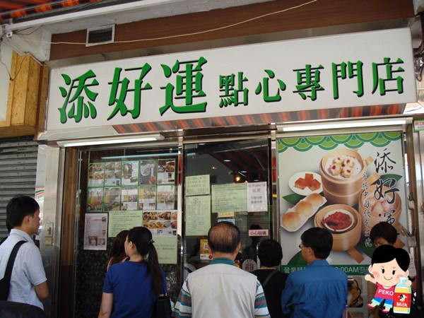 台灣  香港 天好運 港市茶餐廳 飲茶 米其林 平價 01