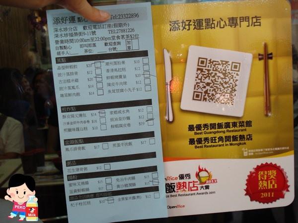 台灣  香港 天好運 港市茶餐廳 飲茶 米其林 平價02