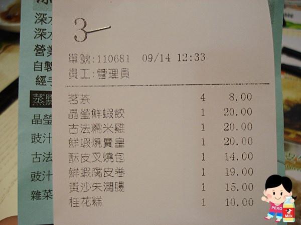 台灣  香港 天好運 港市茶餐廳 飲茶 米其林 平價04
