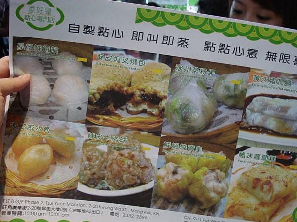 台灣  香港 天好運 港市茶餐廳 飲茶 米其林 平價 06