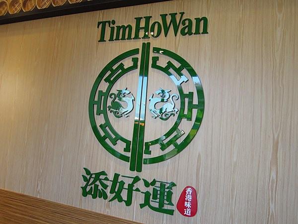 台灣  香港 添好運台灣一號店 旗艦店 添好運菜單 港市茶餐廳 飲茶 米其林 平價