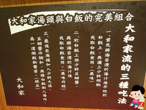 東區拉麵  大和家拉麵  每月特價  日式拉麵 橫濱家系拉麵12