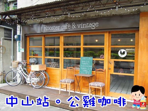 中山站美食 公雞咖啡 Rooster café & vintage 早餐 早午餐 輕食 01