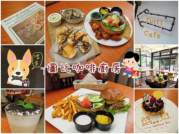 Tutti Cafe 圖比咖啡 早午餐 民生社區 圖比菜單