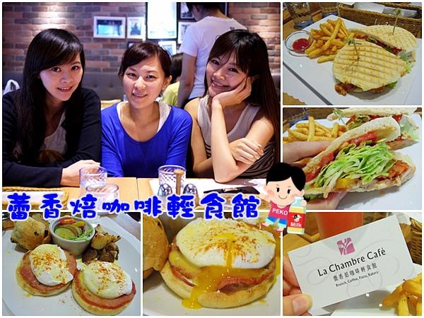蕾香焙 咖啡 輕食 早午餐 班尼迪克蛋 Pizza 南京東路 義大利麵