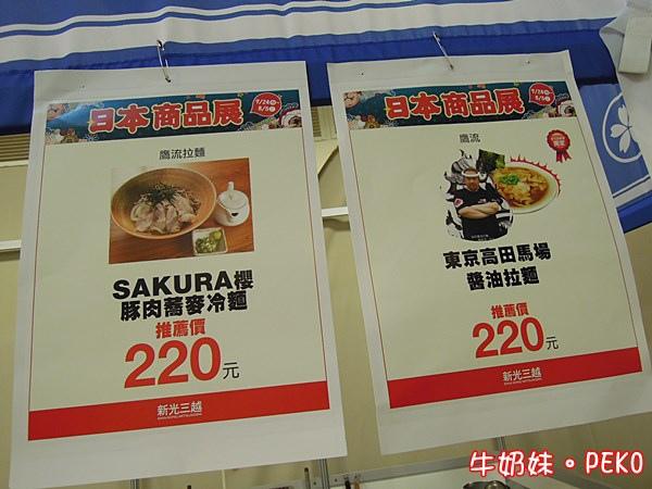 新光三越 站前  日本商品展 鷹流拉麵 樹林丼飯 冲繩霜淇淋 蕎麥冷麵 澳洲02
