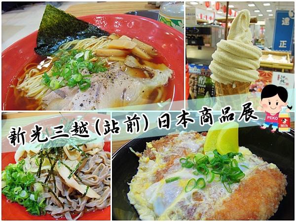 新光三越 站前 日本商品展 鷹流拉麵 樹林丼飯 冲繩霜淇淋 蕎麥冷麵 澳洲