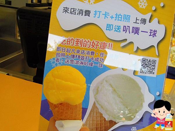 宜蘭 羅東 羅東冰品 船來冰品 芋冰 雪淇淋 榴槤雪淇淋 綿綿冰 16