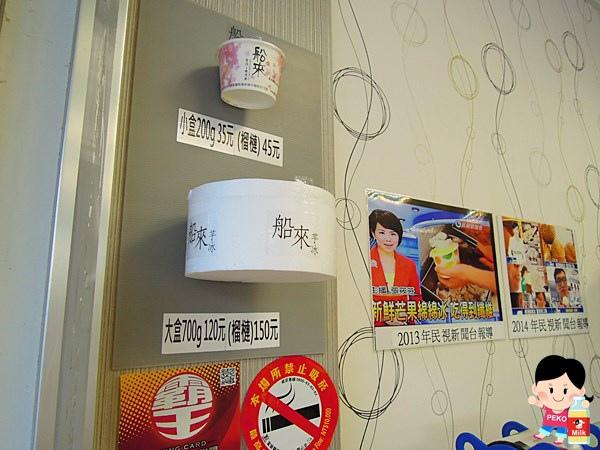 宜蘭 羅東 羅東冰品 船來冰品 芋冰 雪淇淋 榴槤雪淇淋 綿綿冰 18