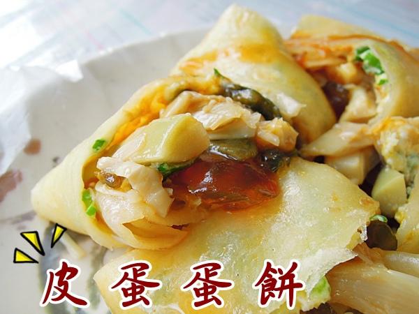 四海豆漿大王 板橋 江子翠 中式早餐 皮蛋蛋餅 仙草豆漿 01