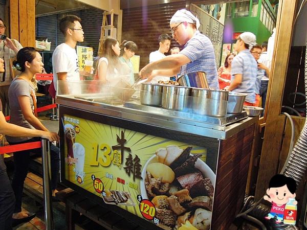 13座牛雜 十三座牛雜 香港北角 台灣 士林 牛雜串