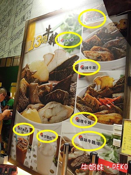 13座牛雜 十三座牛雜 香港北角 台灣 士林 牛雜串04