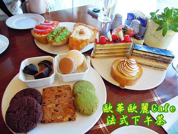 歐華歐麗Cafe 歐麗下午茶 法式下午茶 歐華下午茶01