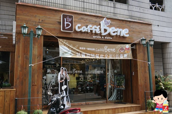 Caffe bene 韓國咖啡館 張根碩代言 東區咖啡店 不限時 Caffe bene菜單 派思脆 巧克力惡魔刨冰 蒜香起司吐司01