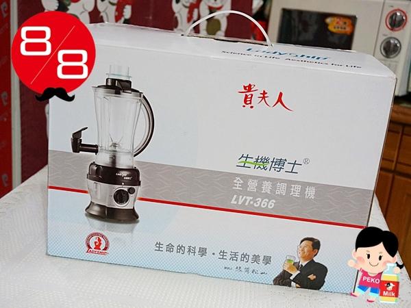 中華電信 歡樂打58666 中華電信歡樂打 貴夫人調理機