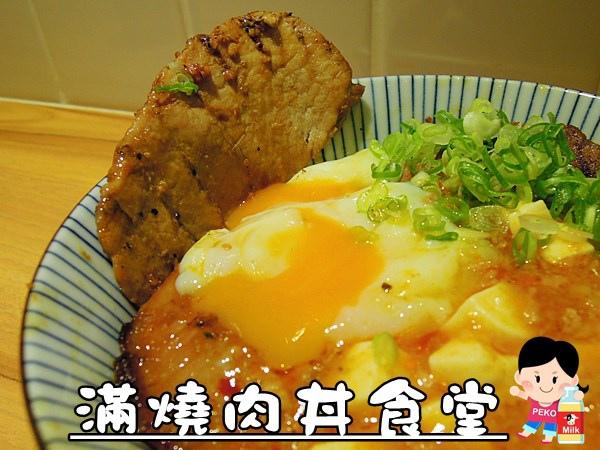 板橋 江子翠 滿燒肉丼食堂
