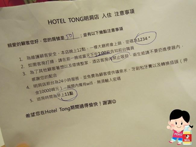 HOTEL TONG 首爾明洞住宿 韓國便宜住宿推薦 韓國便宜民宿10