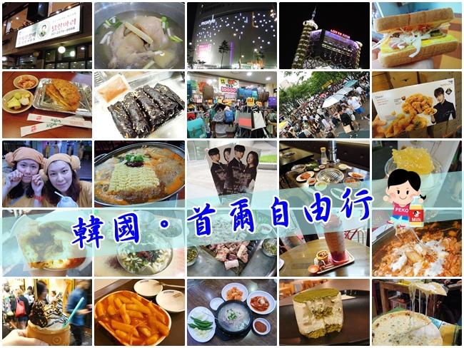 2014 韓國 首爾 自由行 陳玉華一隻雞 廣藏市場 橋村炸雞 汗蒸幕 來自星星的你 東大門