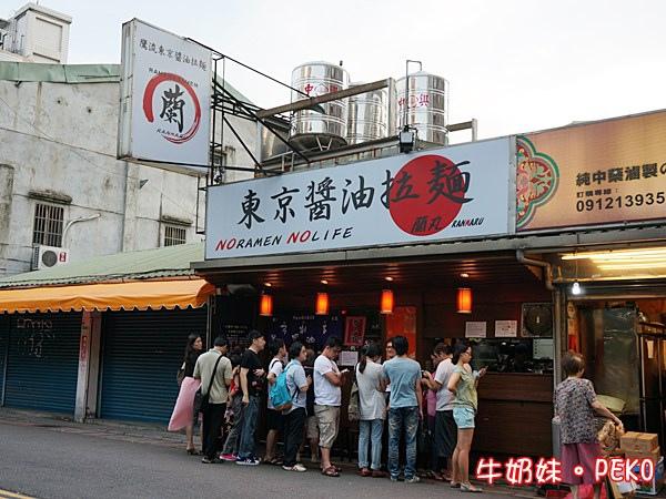 松山區 鷹流拉麵 蘭丸拉麵 東京醬油拉麵 蘭丸SP 蘭丸99元拉麵01