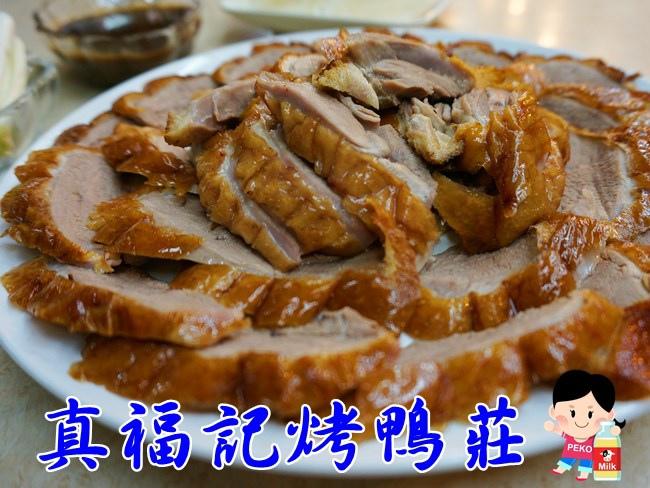 高雄 真福記烤鴨莊 中華路 萬華12