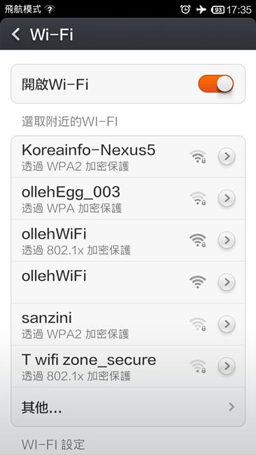 韓國 首爾 網路 WIFI ollehWiFi