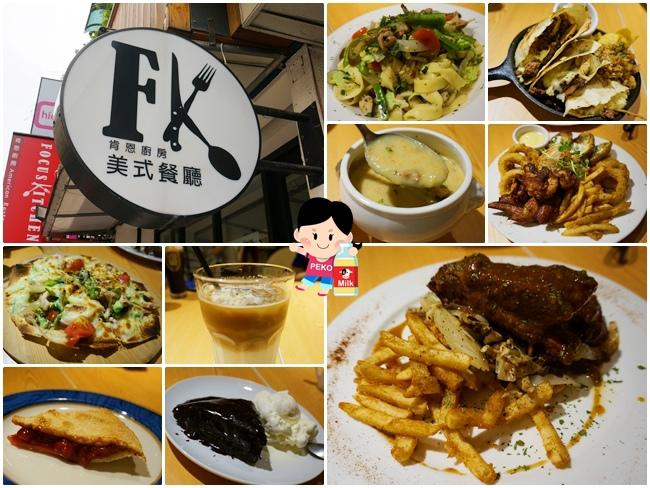 東門站美食 永康街餐廳 肯恩廚房 美式餐廳 台北早午餐 營業時間 FOUCS KITCHEN 01