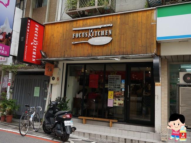 東門站美食 永康街餐廳 肯恩廚房 美式餐廳 台北早午餐 營業時間 FOUCS KITCHEN02