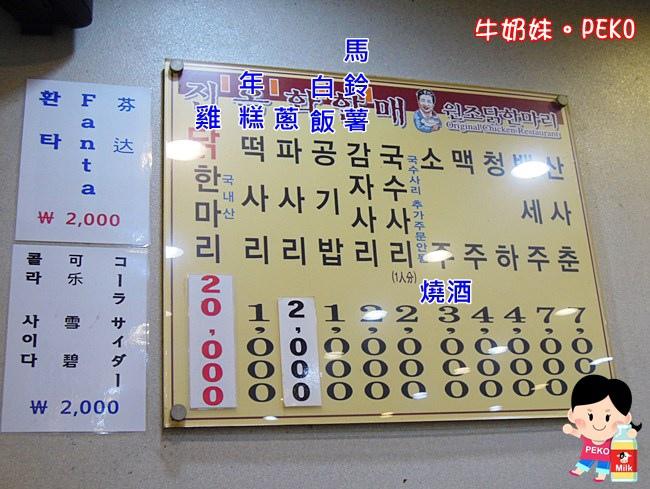 韓國 首爾 東大門 陳玉華一隻雞 營業時間  地址 中文菜單 價格04