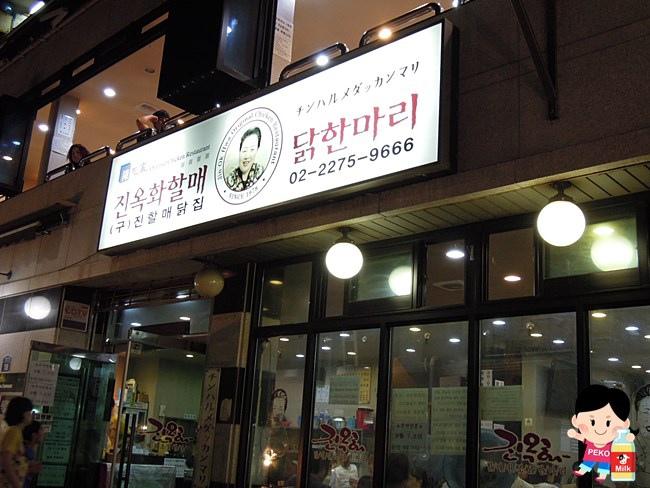 韓國 首爾 東大門 陳玉華一隻雞 營業時間  地址 中文菜單 價格03