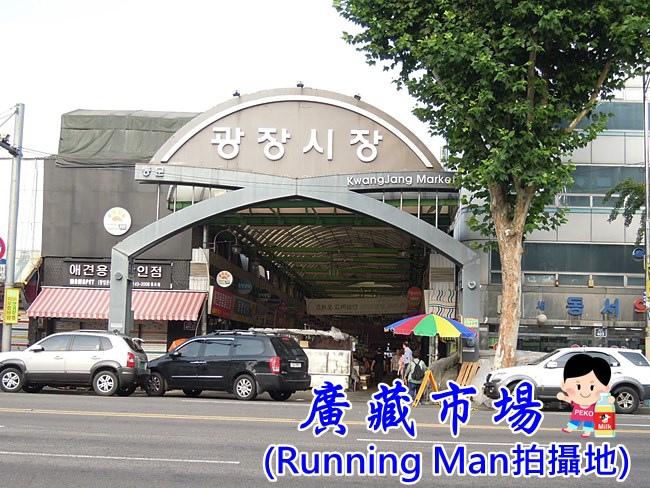 Running man 東大門 廣藏市場 順熙家綠豆煎餅 元祖麻藥紫菜飯捲01