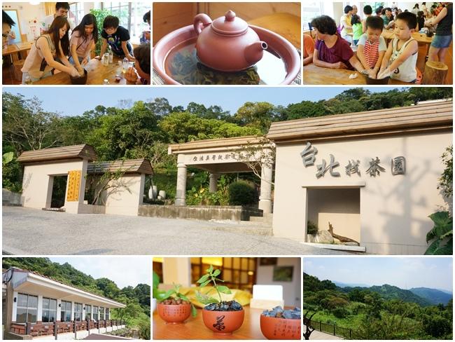 台北找茶園 南港茶葉製造示範館 週休二日好去處 週休二日親子遊 南港 生態旅遊