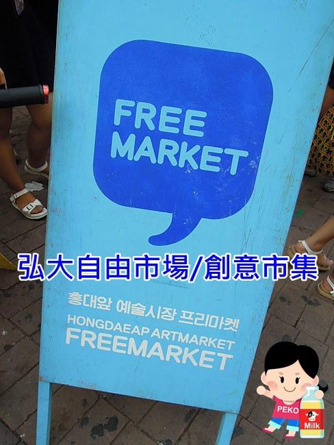 韓國 首爾 弘大自由市場 創意市集 瑪麗外宿中拍攝地營業時間 交通資訊02