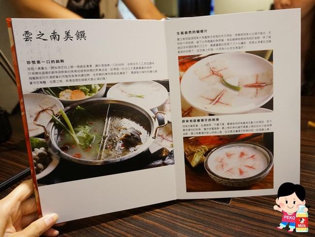 雲之南麗江斑魚火鍋 斑魚火鍋 魚火鍋09
