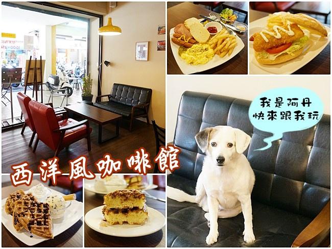 板橋 西洋風咖啡館 輕食 早午餐 寵物友善餐廳 厚鬆餅23