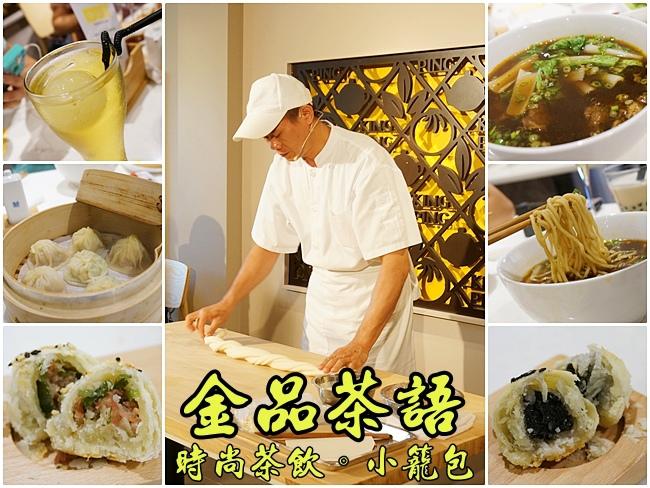 金品茶語 小籠包 時尚茶飲 牛肉麵 金品茶語菜單 中山站餐廳
