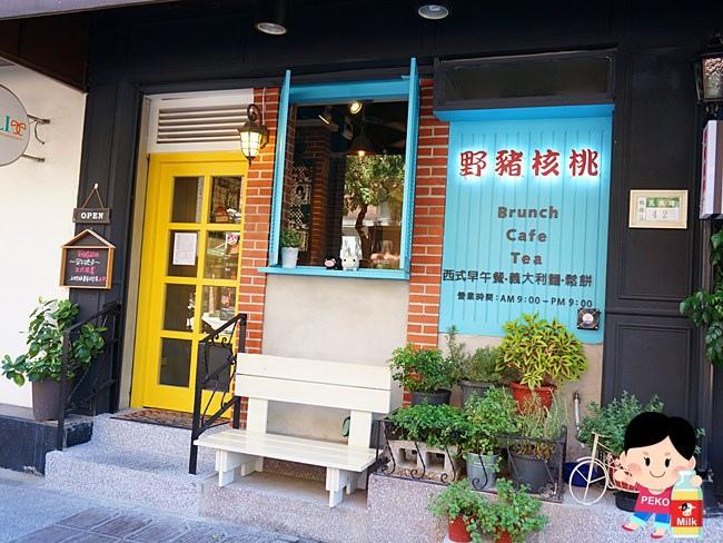 野豬核桃 板橋早午餐 全天候早午餐 板橋餐廳 野豬霸王餐01