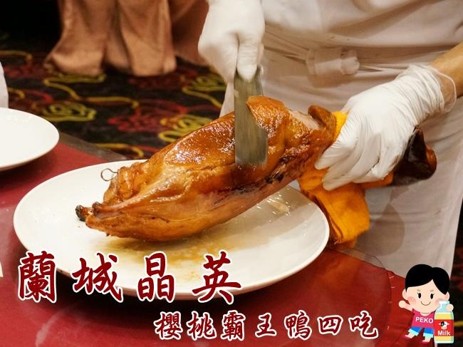 宜蘭 蘭城晶英 櫻桃鴨 烤鴨四吃 菜單01
