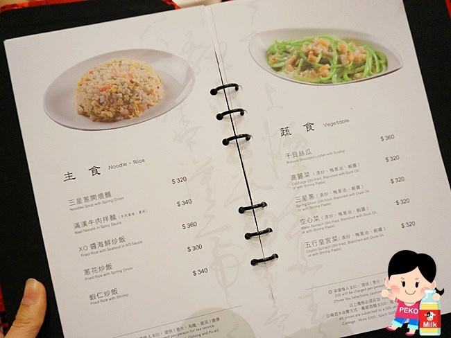 宜蘭 蘭城晶英 櫻桃鴨 烤鴨四吃 菜單03-2