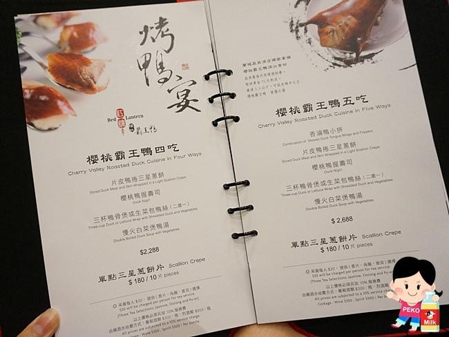 宜蘭 蘭城晶英 櫻桃鴨 烤鴨四吃 菜單03