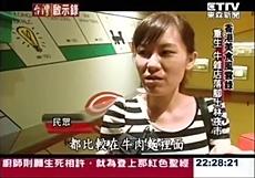 台灣啟示錄  香港美食台北移民記