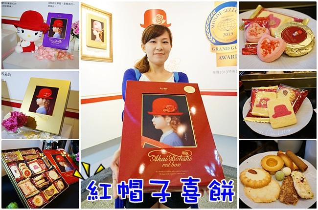 紅帽子 喜餅 高帽子 日本 喜餅推薦 好吃喜餅01