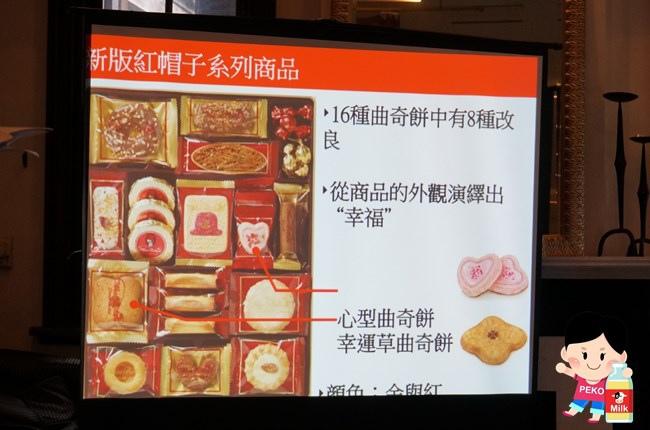 紅帽子 喜餅 高帽子 日本 喜餅推薦 好吃喜餅09