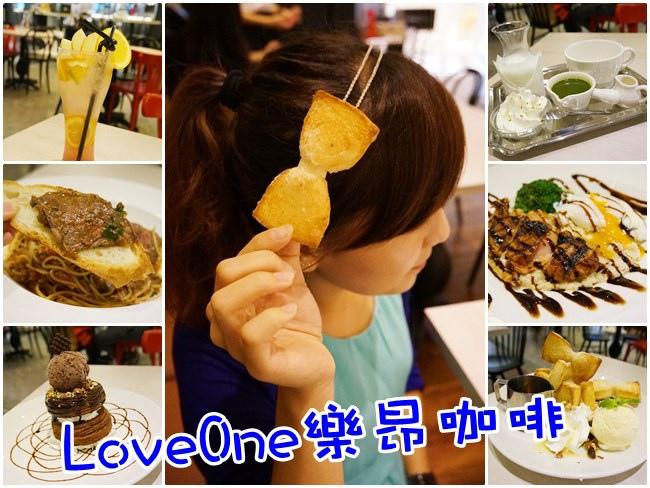 Love One 樂昂咖啡 att4fun 台北信義區餐廳 蜜糖領結 可頌圈 夢幻甜點主題樂園 甜蜜王國