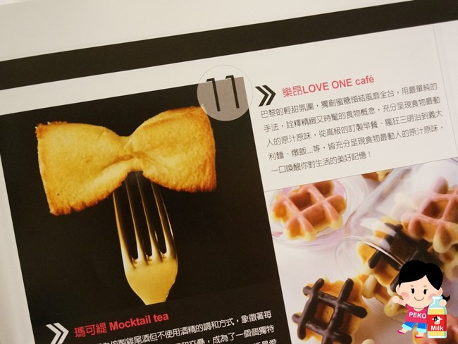 Love One 樂昂咖啡 att4fun 台北信義區餐廳 蜜糖領結 可頌圈20