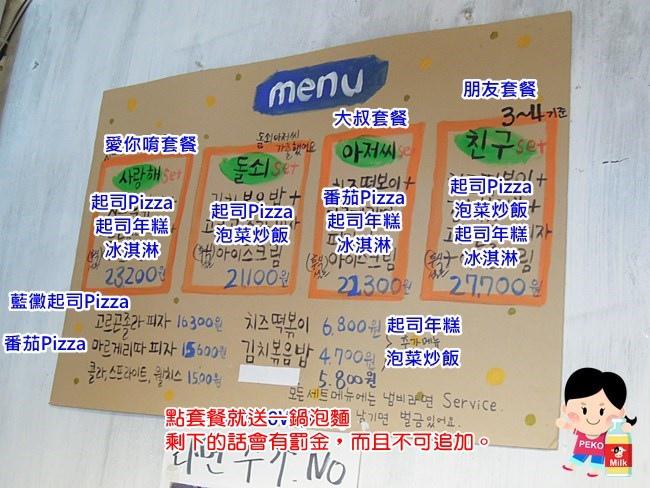 韓國首爾必吃美食 弘大美食 惠化石頭大叔PIZZA 石頭大叔披薩 石頭大叔中文菜單04