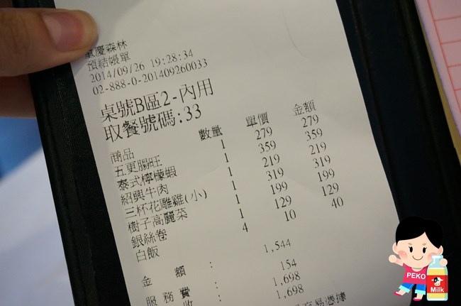 板橋 重慶森林川菜 板橋川菜 重慶森林地址 重慶森林營業時間 重慶森林菜單23