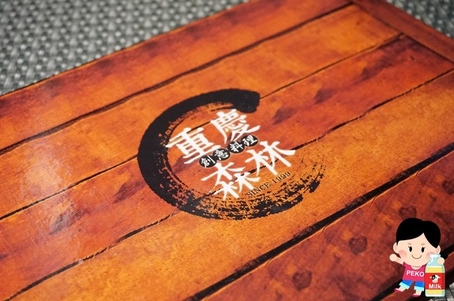 板橋 重慶森林川菜 板橋川菜 重慶森林地址 重慶森林營業時間 重慶森林菜單25