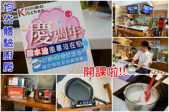 均岱體驗廚房 均岱鍋具 免費課程 廚藝教室 免費廚藝課程 分子料理 Hello Kitty水瓶 SCANPAN