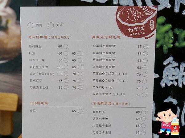 松山線美食 南京復興站美食 若葉鯛魚燒 日式甜點 遼寧街小吃03