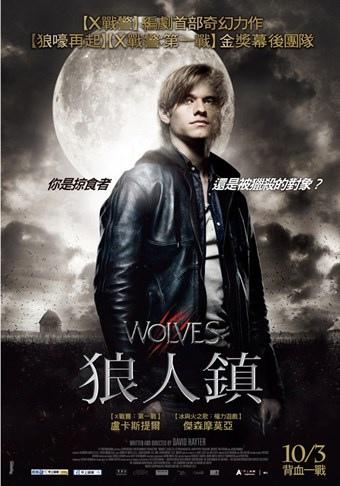 狼人鎮 WOLVES01